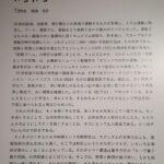 隈研吾展の説明パネルの画像